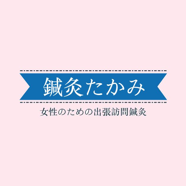 鍼灸たかみのブログ | 所沢市の女性専用・出張訪問鍼灸